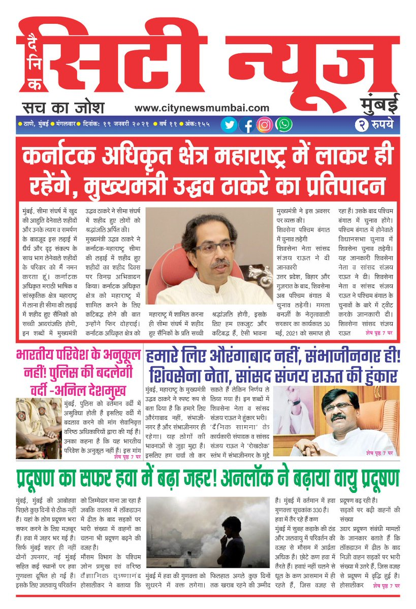 19Jan 2021  #shivsena #congres #bjp  #cmo #pmo #mp #mla #mumbainewspaper #maharastranews #mbmc #hindinewspapaer  #sharadpawar #mbvv #supiriyasule #ajitpawar #citynews #Dainikcitynews #dailynews #thane #mumbai #Pertapsirnaik #rajanvichare #Gitajain #thane