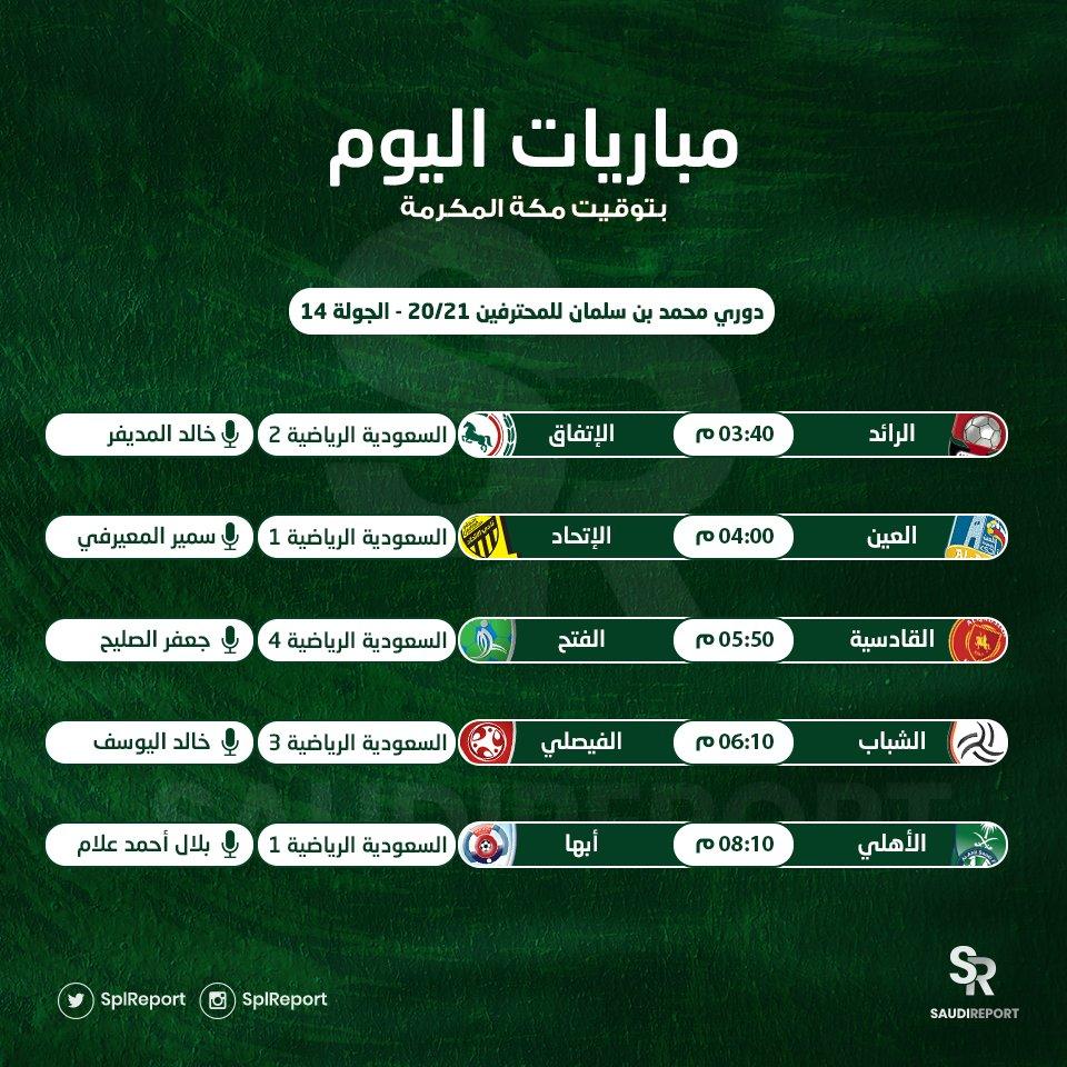 ⚽️ مباريات اليوم - بداية الجولة 14 #دوري_محمد_بن_سلمان_للمحترفين 20/21 - توقعاتك لعدد الأهداف المسجلة في مباريات اليوم؟