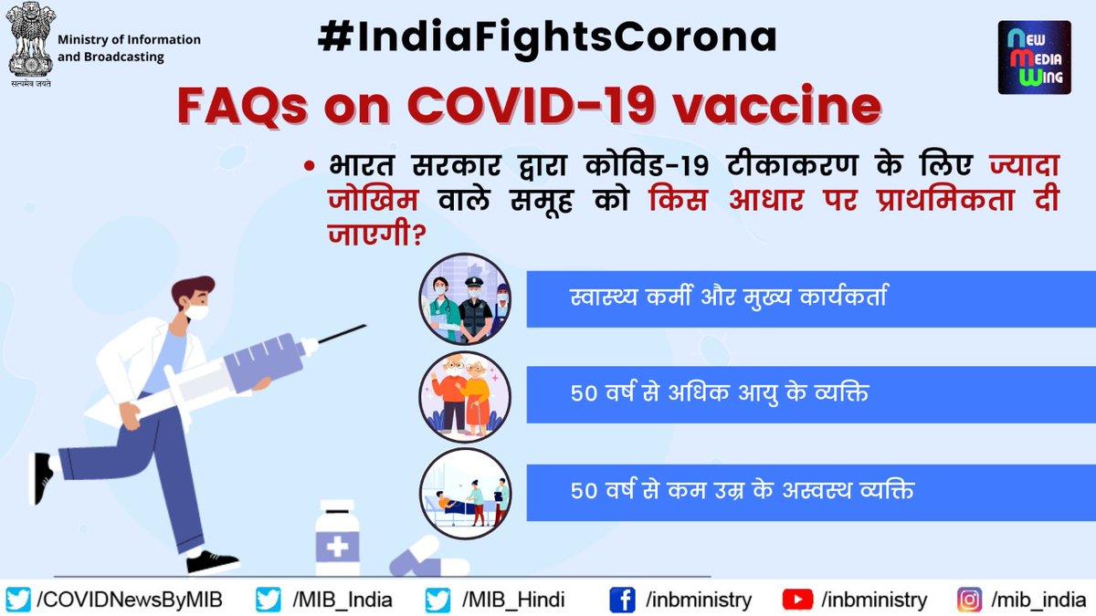 #IndiaFightsCorona:  📍भारत सरकार द्वारा #कोविड19 टीकाकरण के लिए ज्यादा जोखिम वाले समूह को किस आधार पर प्राथमिकता दी जाएगी❓❓❓  ➡️ स्वास्थ्य कर्मी और मुख्य कार्यकर्ता ➡️ 50 वर्ष से अधिक आयु के व्यक्ति ➡️ 50 वर्ष से कम उम्र के अस्वस्थ व्यक्ति  #Unite2FightCorona #We4Vaccine