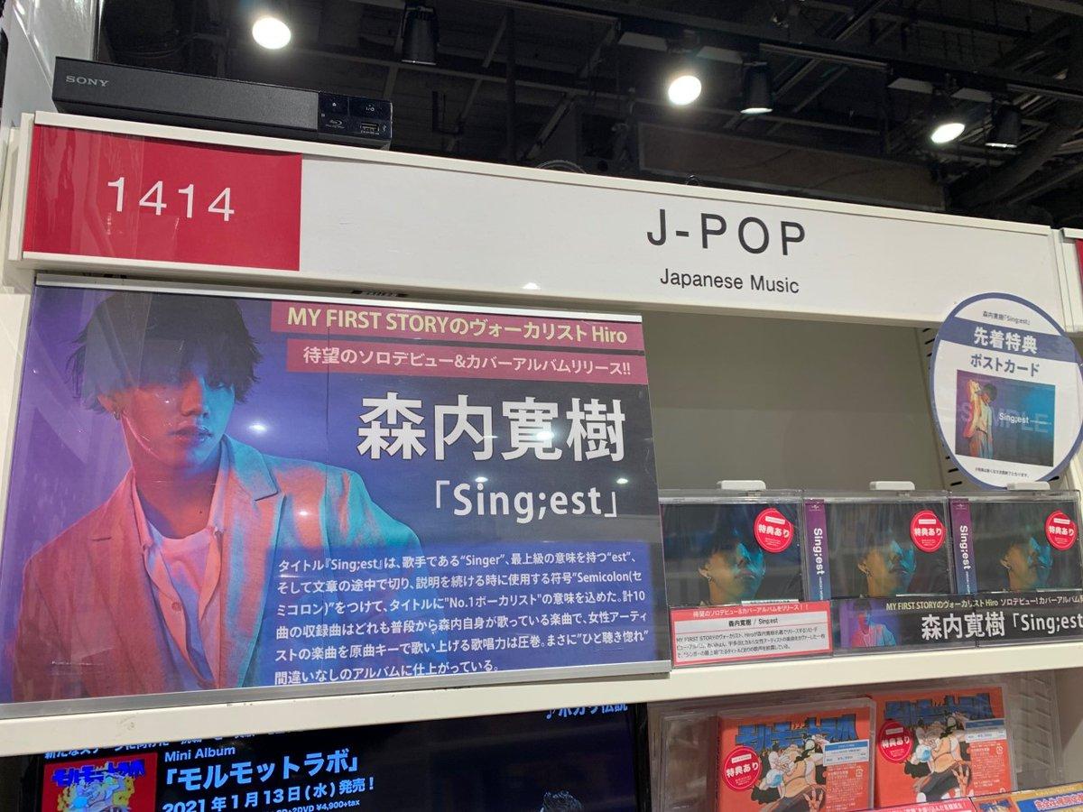 """【#森内寛樹 】「Sing;est」入荷しました‼️✨MY FIRST STORYのヴォーカリスト、Hiroが森内寛樹名義でリリースするソロ・デビュー・アルバム💿あいみょん、宇多田ヒカルら女性アーティストの楽曲をカヴァーした一枚で、""""シンガーの最上級""""たるタイトルどおりの歌声を披露しています‼️👏🏻"""