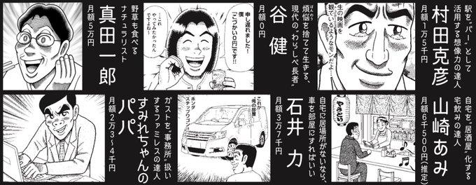 村田 ステーション バー