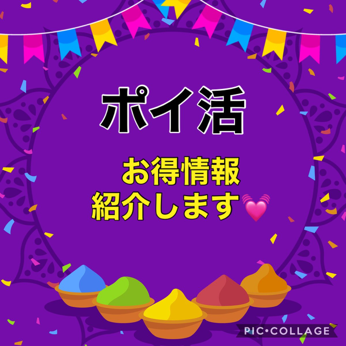 test ツイッターメディア - #Famipay #ウェル活 #ポイ活   ライブメディア👇  https://t.co/RGdELeE5pS  ワラウ👇 https://t.co/Rx3Ykciv2S   ポイントインカム👇 https://t.co/RpFi93c4AG 紹介コード→【rbf881340969】  モッピー👇 https://t.co/5fkfixv5Ve  ポイ活まとめ🌸 https://t.co/2rg225w1HB https://t.co/WclDCz2CMl