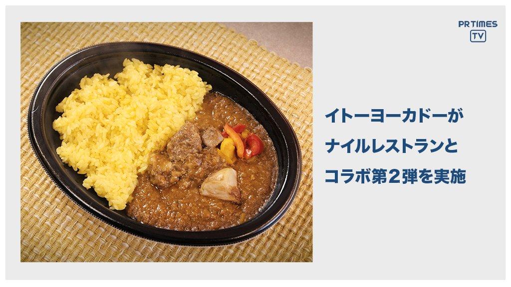 """/1月22日は「#カレーの日」お店では食べられない""""幻のカレー""""を販売\#イトーヨーカドー × #ナイルレストランコラボ第2弾!特製ビーフカレーの販売を開始詳細はこちら→@Lets_go_Yokado @Yoshimasala"""