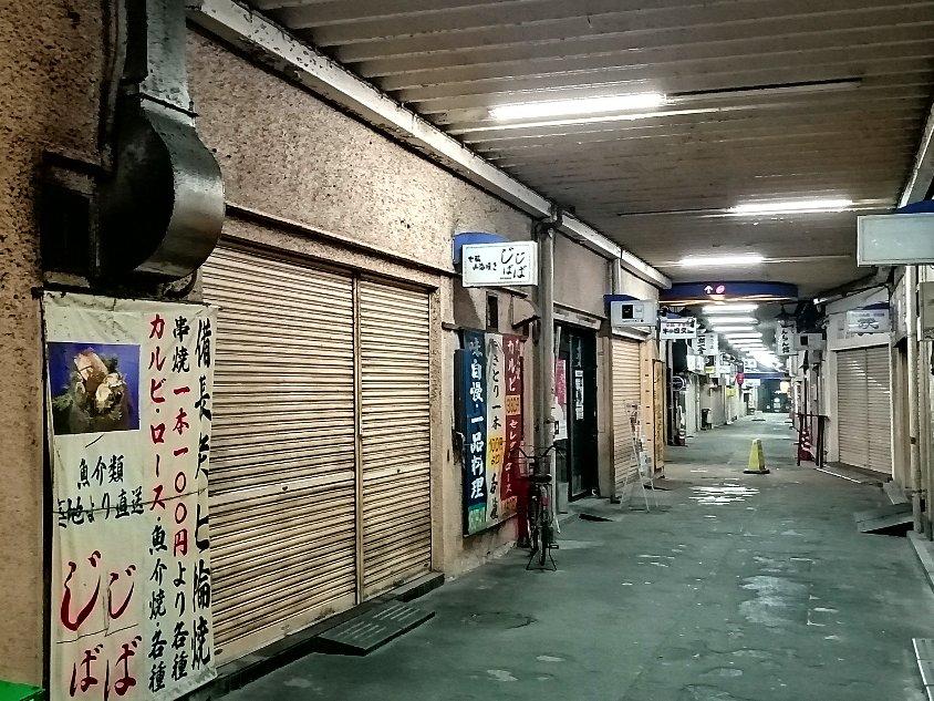 杉並区 高円寺駅西商店会(高円寺ストリート)  #昭和スポット巡り