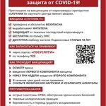 Image for the Tweet beginning: #спутникV #вакцинация #коронавирус #госуслуги #защита