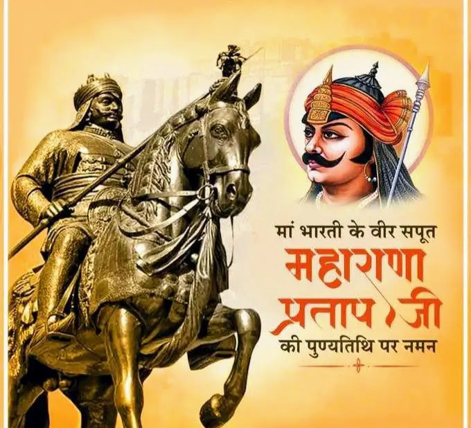 to a great warrior, epitome of courage & inspiration for all, Maharana Pratap Ji on his Punya Tithi #MaharanaPratap There were many kings and fighters but there was only one Maharana Pratap. #महाराणा_प्रताप_पुण्यतिथि  #Rajasthan