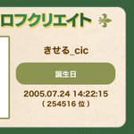Image for the Tweet beginning: 誕生日 : 2005.07.24 14:22:15 (
