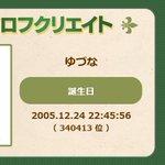 Image for the Tweet beginning: 誕生日 : 2005.12.24 22:45:56 (