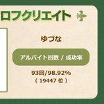 Image for the Tweet beginning: アルバイト回数 / 成功率 : 93回/98.92%