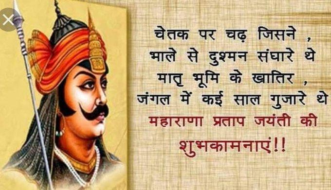 महाराणा प्रताप जी की पूण्यतिथि पर शत शत नमन और भाव विहोर श्रद्धांजलि। क्षत्रिय समाज महाराणा प्रताप जी के रास्तों पर भी चले और हकीम खान, पूंजा भील और भामाशाह जैसे सेनापतियों को साथ लेकर अपना स्वाभिमानी झंडा भी बनाएं!  #Rajasthan #mararanaPratap @SaharaSamayNHR @UpendrraRai