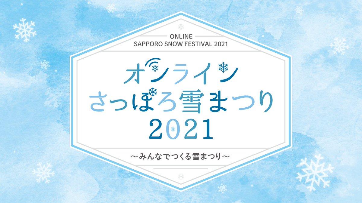 オンラインさっぽろ雪まつり2021 開催内容について