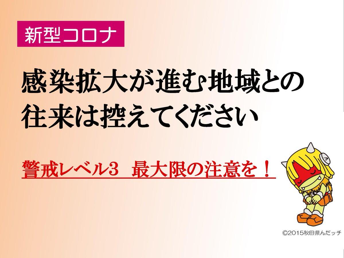 コロナ ツイッター 市 秋田