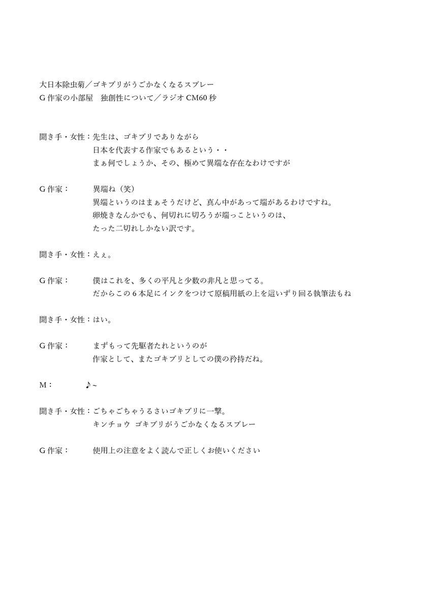 【TALKLIVE Vol.2 出演者紹介】今年度グランプリを受賞した古川氏による「G作家の小部屋」のナレーション原稿です。ぜひ、ご堪能ください!.「独創性について」「ライフスタイルについて」大日本除虫菊/ゴキブリがうごかなくなるスプレー/ラジオCM.1/23(土)19:30より👉