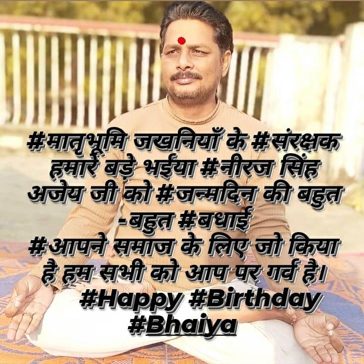 #मातृभूमि जखनियाँ के #संरक्षक हमारे बड़े भईया #नीरज सिंह अजेय जी को #जन्मदिन की बहुत -बहुत #बधाई #आपने समाज के लिए जो किया है हम सभी को आप पर गर्व है।      #Happy #Birthday #Bhaiya @AkashSi10343682  @AmanSin69195369  @Amansinghupc1
