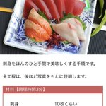 ひと手間加えるだけで簡単に!?スーパーの刺身が美味しくなる方法!