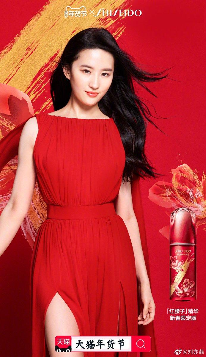 Shiseido Ginza Tokyo EsEleBdU0AEwAva?format=jpg&name=medium