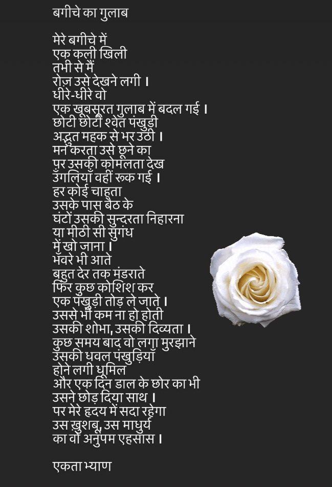 Replying to @BhyanEkta: Poet Mode is on. #कविता #hindipoetry #Flowers  #naturepoetry