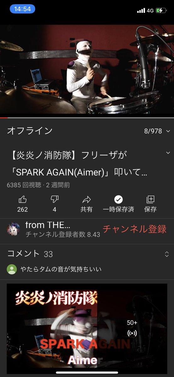 北だぞ。北。【炎炎ノ消防隊】フリーザが「SPARK AGAIN(Aimer)」叩いてみた feat.MAGENTA RODEO  @YouTubeより