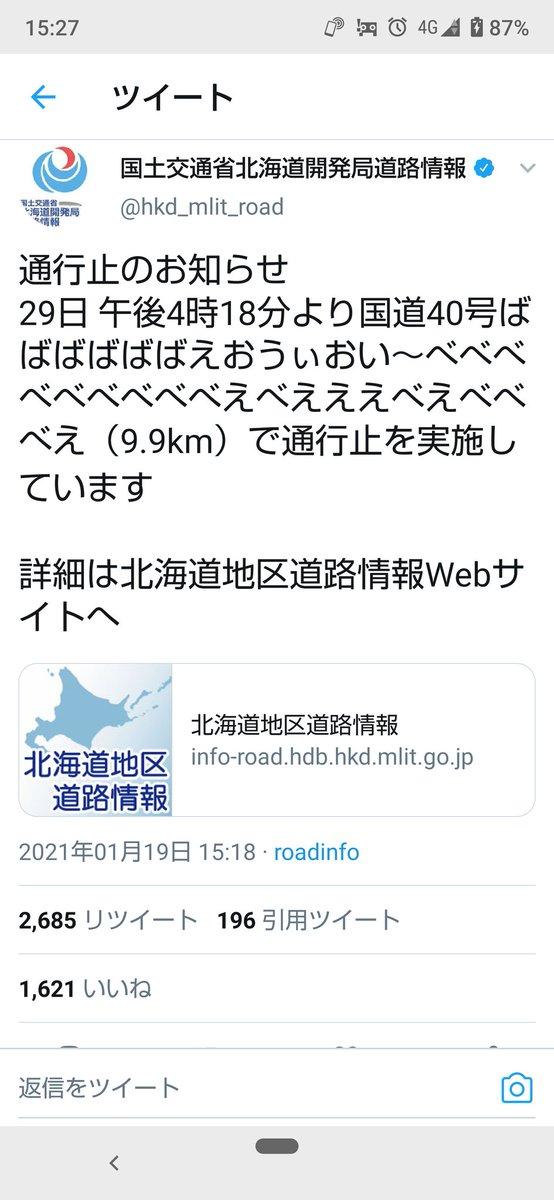 交通 北海道 道路 情報