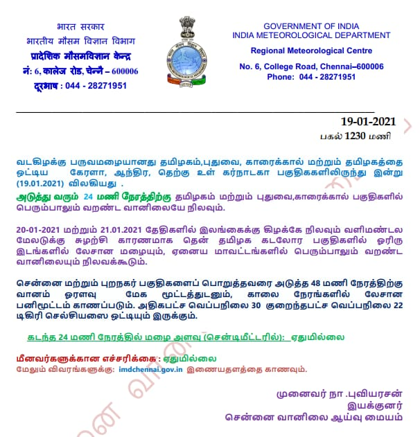 An eventful #NEM2020 comes to an end as IMD announces the withdrawal of #NortheastMonsoon. This update was put out on 27th November just after #CycloneNivar  . தெளிய வெச்சு தெளிய வெச்சு #பொங்கல் வரைக்கும் என்ன அடி. #COMK