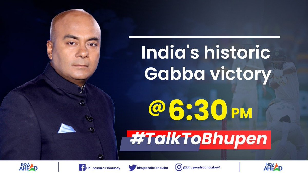 India create history at #Gabba, win #BorderGavaskartrophy against #Australia. Watch #TalkToBhupen at 6.30 pm    #AUSvsIND #AUSvINDtest #INDvsAUS #AUSvsIND #INDvsAUSTest @bhupendrachaube @Jacobmathewlive @SGanguly99 #IndiavsAustralia #IndianCricketTeam  @BCCI @ajinkyarahane88
