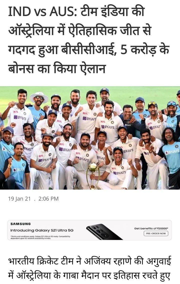 आज हमारी एतिहासिक जीत हुई। #INDvsAUS @AdityaA9 @Satyava44260486 @akshrawasti @RajatAw21346089
