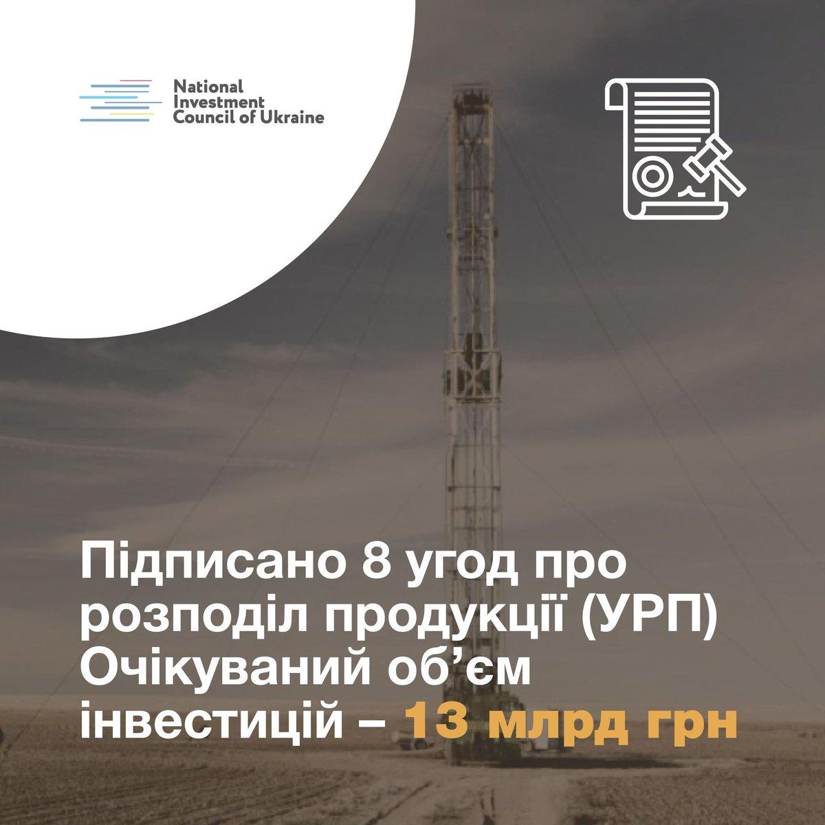 31 грудня 2020 року Кабінет міністрів України підписав угоди про розподіл продукції з 7 компаніями, які дадуть змогу залучити 12 млрд грн. 13 січня 2021 року було підписано ще одну угоду про розподіл продукції. Договір уклали на 50 років і на 1 етапі компанія інвестує 1 млрд грн. https://t.co/F7m496axJH