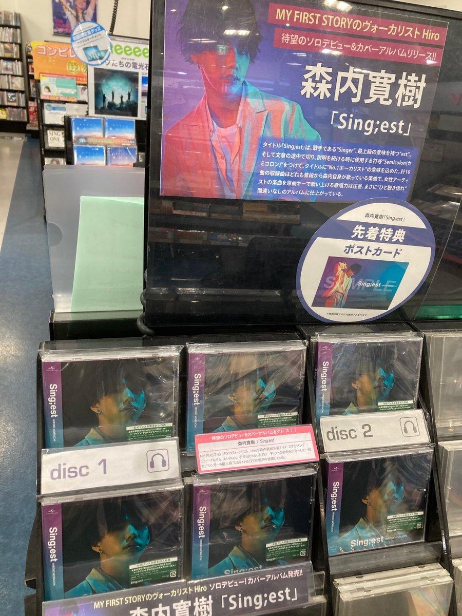 """【#森内寛樹】MY FIRST STORYのHiroが本名""""森内寛樹""""として、待望のソロデビュー&カバーアルバムをリリース!!本日入荷しました!あいみょん、宇多田ヒカルら女性アーティストの楽曲をカヴァーした一枚で、""""シンガーの最上級""""たるタイトルどおりの歌声を披露!先着特典:ポストカード"""