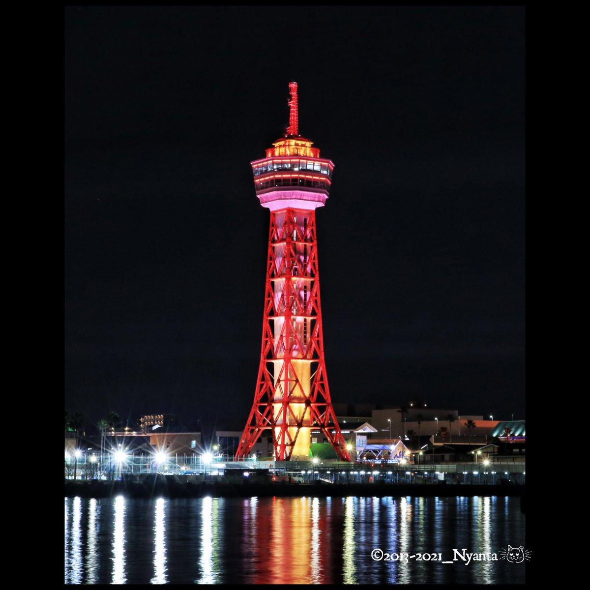 緊急事態宣言下の福岡 赤く灯された  #博多ポートタワー 🗼  #夜景 #夜空 #ダレカニミセタイケシキ #写真を止めるな #写真好きな人と繋がりたい #ファインダー越しの私の世界 https://t.co/UKLnmy25rF