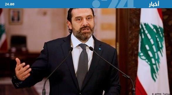 #الحريري يدعو اللبنانيين إلى ملازمة المنازل لمواجهة #كورونا