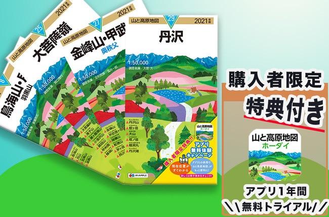 山と高原地図2021は2月22日(画像2の40点)と3月5日(画像3の21点)に発売。今年は購入した2021年版と同じエリアの『山と高原地図ホーダイアプリ』が1年無料で利用できるQRコードの特典付き(有効期限2022年3月31日まで)