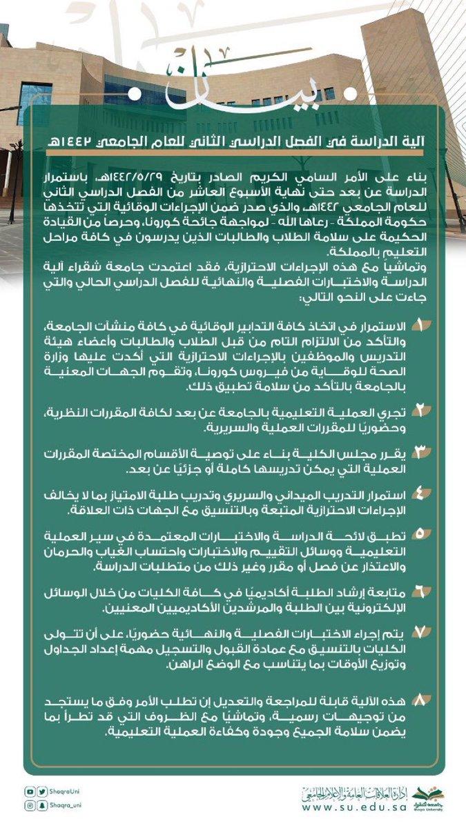 #بيان  #جامعة_شقراء تعلن آلية الدراسة للفصل الدراسي الثاني من العام الجامعي 1442هـ. #ساحات_القويعية https://t.co/lKYfUN8kj7