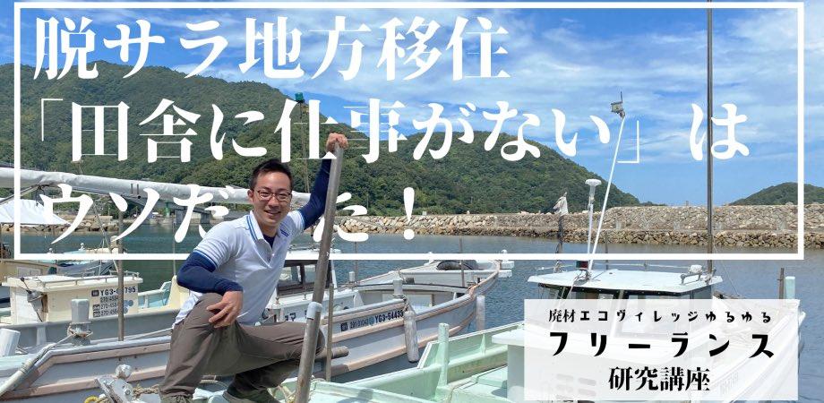 個人事業主、フリーランスに興味のある人向けの講座で1/21(水)19:00-@nariakiakai と対談します!・地方移住の準備・脱サラ後のリアル・メリットだけじゃない現実・個人事業主として働く、とは?少人数なので疑問質問バンバンやりとり頂けますのでぜひお申し込みを!