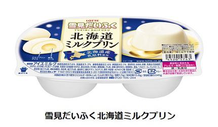 1000RT:【うまそ】雪見だいふくに新作「北海道ミルクプリン」が登場!甘い練乳ソースを、コクのあるミルクプリンアイスで包みこんだ。すべての乳原料を北海道産にこだわったクリーミーな味わいが楽しめる。25日発売。