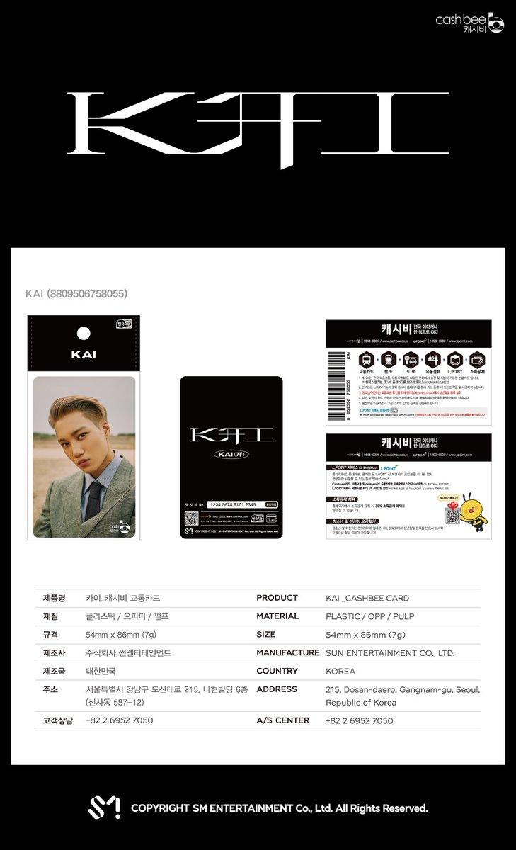 카이 (KAI) - 캐시비 교통카드 : 교통카드 + 리플렛 (안내장)  - 카이   👉  #开 #KAI #jongin #김종인 #카이 @weareoneEXO