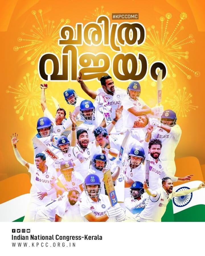 Congratulations #TeamIndia #AUSvsIND