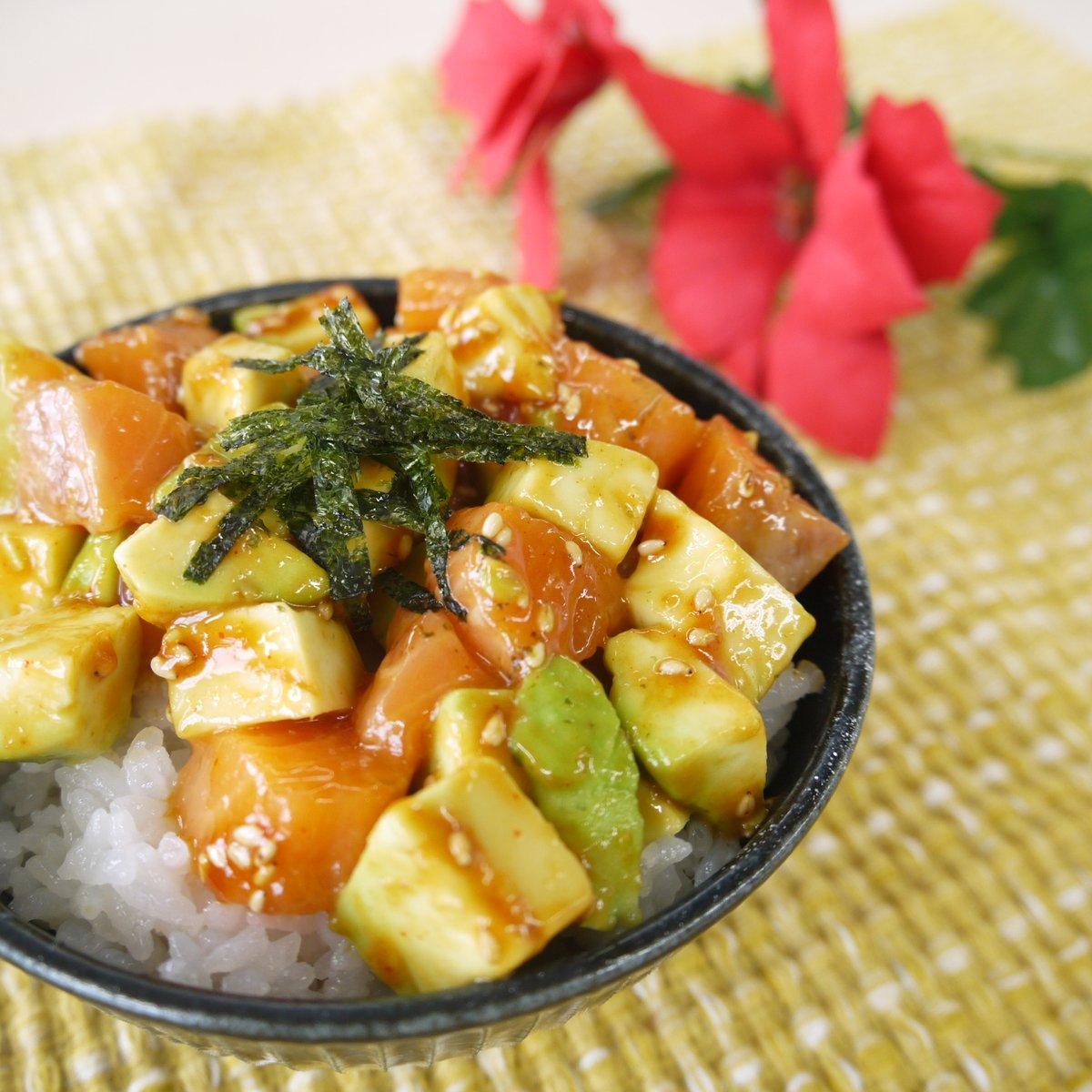 クラシルさんの「アボカドとサーモンユッケ丼」作ってみました。これ、ペロリですよ。#作ってみた #料理記録 ↓作り方