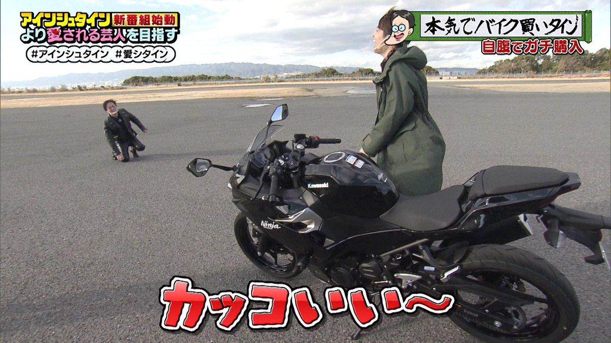 バイク見て カッコいい〜と膝から崩れ落ちる稲田さんと稲田さんのバイク姿3連発〜🤞#愛シタイン こちらからどーぞー