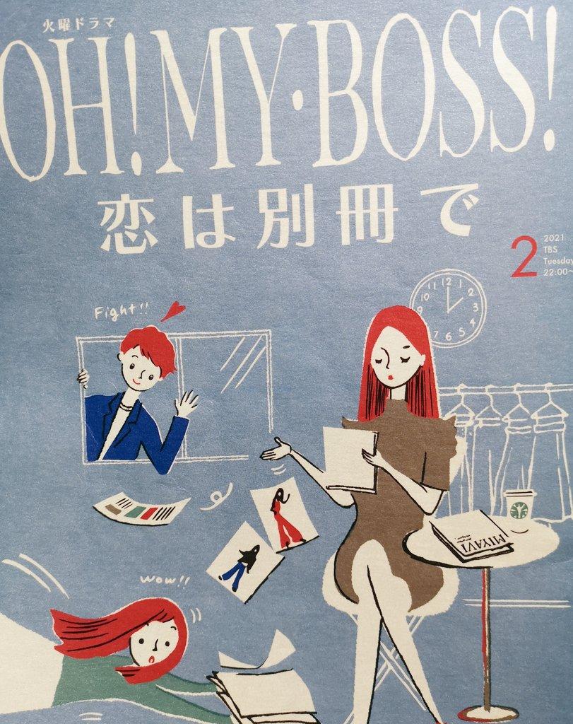 ツイッター ボス 恋