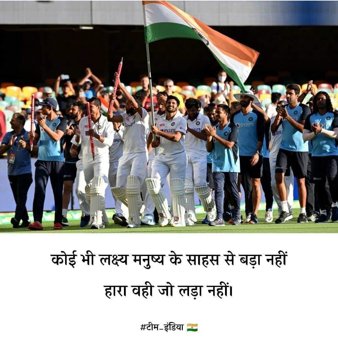 कोई भी लक्ष्य मनुष्य के साहस से बड़ा नहीं, हारा वही जो लड़ा नहीं।  #Teamindia  #Cricket  #Hindipanktiyaan  🇮🇳