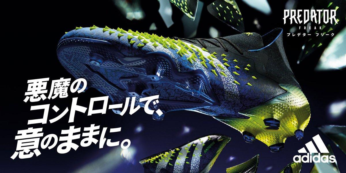アディダス サッカースパイク新作『プレデターフリーク』日本では1月27日から通常発売!