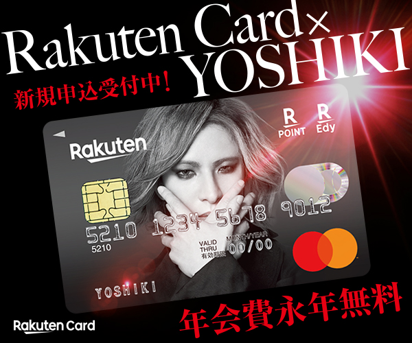 "RT @YoshikiOfficial ""Yes! Thanx!  ""新規入会&利用で 7,000ポイント キャンペーン実施中!"" https://t.co/PgbYNHMs1j  @RakutenCard #YOSHIKI #XJAPAN #RakutenCard  #楽天カード #YoshikiCard @Mastercard https://t.co/6vMlLCP2wD"" #WEAREX #XJAPAN"