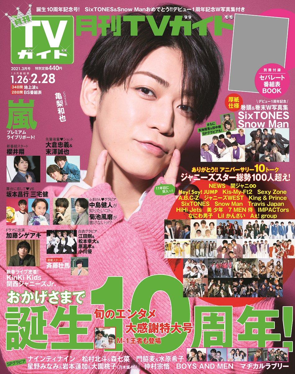 月刊TVガイド3月号は1月22日発売!さんの投稿画像