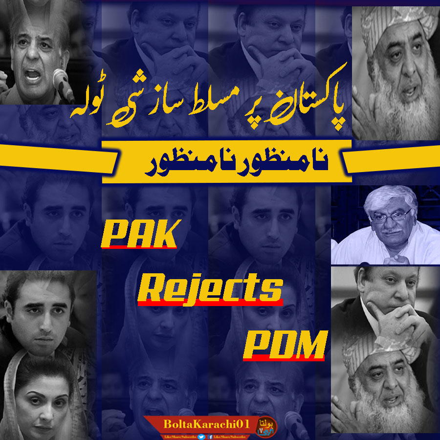Pak rejects PDM, and entrust PTI Govt led PM Imran khan.  #PDMProtestOutsideECP #PDMExposed #PDMJalsa #PPP_PMLN_FundingExposed #PPPloan  #pmikempoweringpak #PMIKonDigitalMedia #PakistanMovingForward