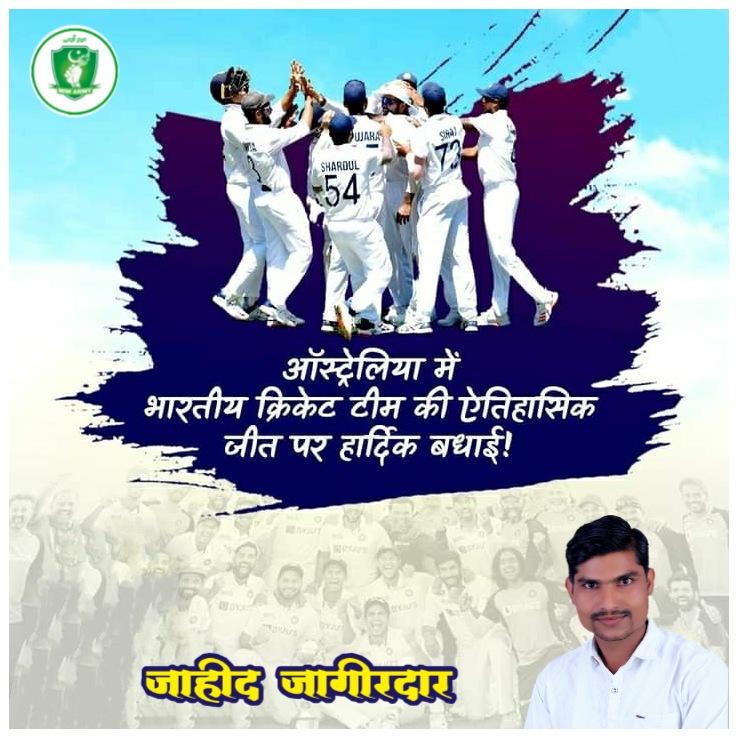 Congratulations #TeamIndia for the historic win. Chak De India 🇮🇳   #IndiavsAustralia #AUSvINDtest  #AUSvsIND #AUSvIND #Australia #IndiavsAustralia #INDvsAUS #INDvAUS #IndianCricketTeam #INDvsAUSTest #ZahidJagirdar
