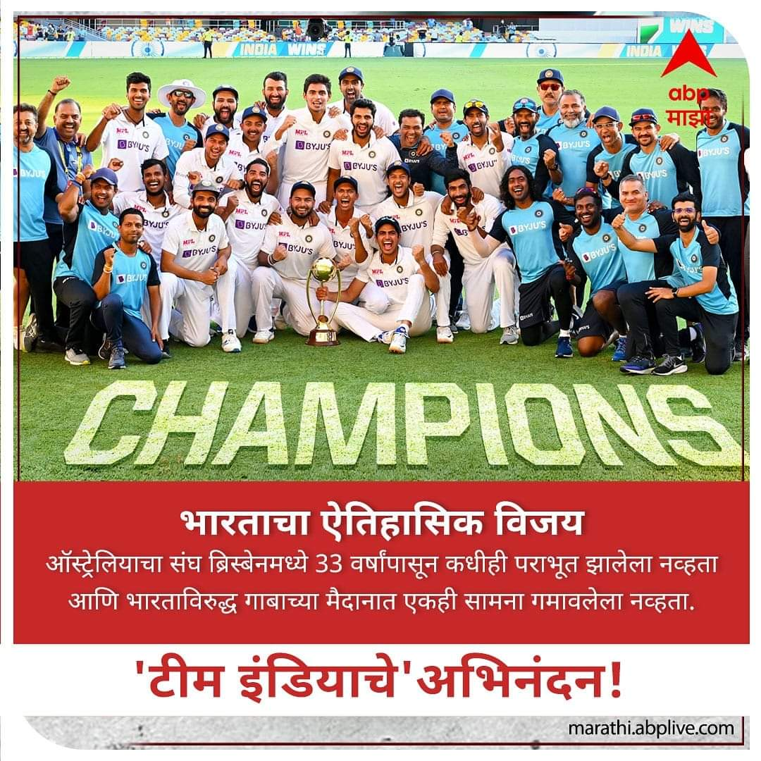 'टीम इंडियाचे' अभिनंदन! ऑस्ट्रेलियाचा संघ ब्रिस्बेनमध्ये 33 वर्षांपासून कधीही पराभूत झालेला नव्हता आणि भारताविरुद्ध गाबाच्या मैदानात एकही सामना गमावलेला नव्हता परंतु अजिंक्य रहाणेच्या नेतृत्त्वातील भारतीय संघाने ऑस्ट्रेलियाचं गर्वहरण केलं @ajinkyarahane88 @BCCI  #teamindia #india