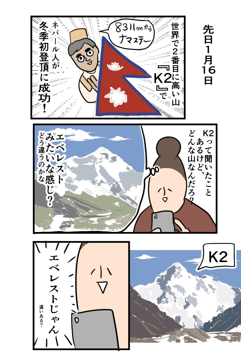 世界で2番目に高い山は?エベレストよりヤバイ山だった!