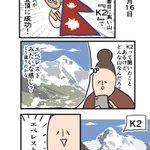 世界で2番目に高い山は?エベレストよりヤバイ山だったwww