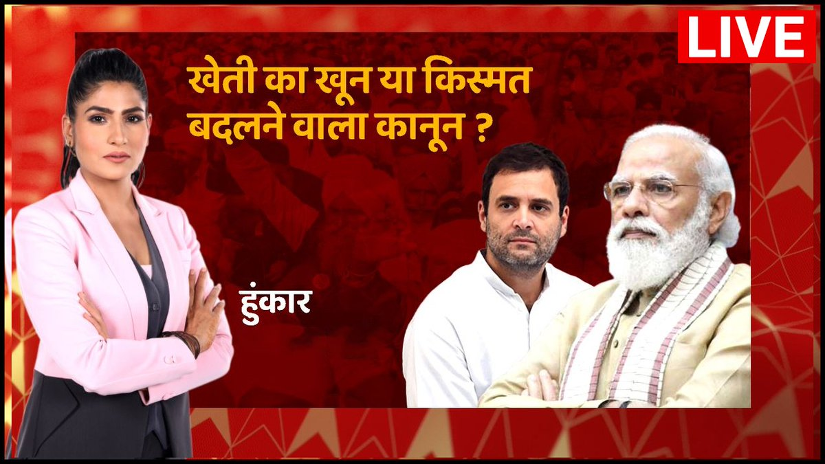 WATCH LIVE | खेती का खून या किस्मत बदलने वाला कानून ?  देखिए रूबिका लियाकत (@RubikaLiyaquat) के साथ  हुंकार LIVE -   #FarmersProtest  #RahulGandhi  #NarendraModi
