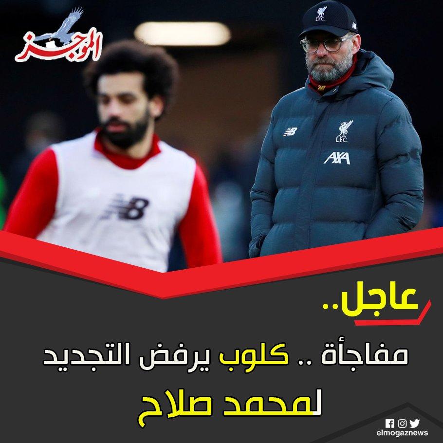 مفاجأة .. كلوب يرفض التجديد لمحمد صلاح شاهد من هنا